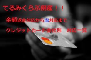 tellmeclub-creditcard-taiou