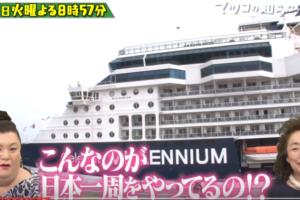 matsuko-ueda-cruise